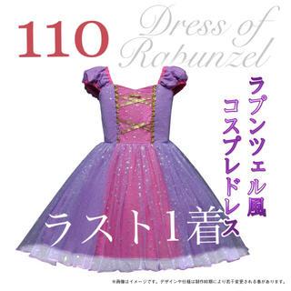 ディズニー(Disney)のラスト1着【大人気】お星様模様 ラプンツェル コスプレ ドレス 衣装 110cm(ワンピース)