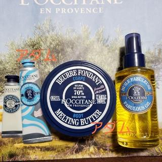 L'OCCITANE - L'OCCITANE  メルティングバター&ハンドとシアオイル