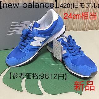 ニューバランス(New Balance)の24㎝相当【ニューバランス】スニーカー/U420(旧モデル)/ブルー/新品未使用(スニーカー)