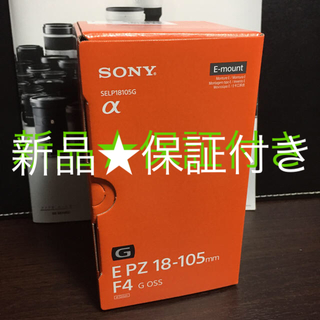 SONY - 新品★SONY★高級ズームレンズ★E PZ18-105mm★SELP18105G