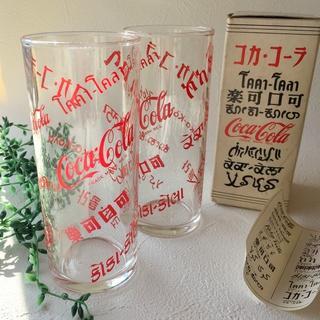 コカコーラ(コカ・コーラ)の2個コカコーラ多言語グラス 新品 昭和レトロ(ノベルティグッズ)