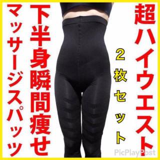 【L】着圧タイツ ダイエット 美脚 超ハイウエスト レギンススパッツ2枚セット☆