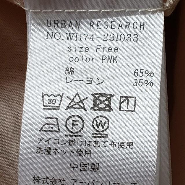 URBAN RESEARCH(アーバンリサーチ)のURBAN RESEARCHのコットンブラウス レディースのトップス(シャツ/ブラウス(長袖/七分))の商品写真