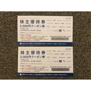 マウジー(moussy)のBAROQUE JAPAN LIMITED 株主優待券 2000円分 2枚(ショッピング)