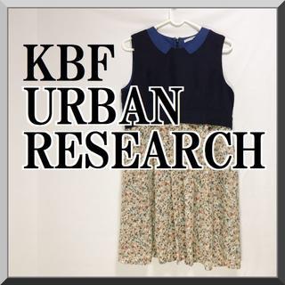 ケービーエフ(KBF)の☆KBF URBAN RESEARCH アーバンリサーチ ワンピース(ひざ丈ワンピース)