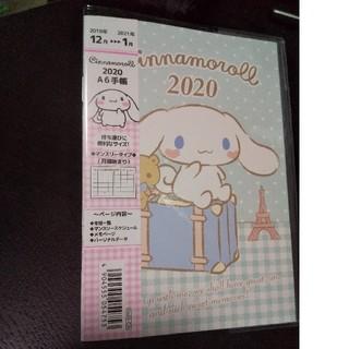 サンリオ - シナモロール手帳 スケジュール帳