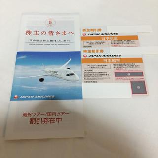 JAL(日本航空) - JAL株主優待券 2枚 JAL 株主優待券 2020年5月31日