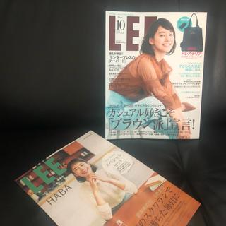 集英社 - 未読新品◆LEE リー 2019年10月号 最新号◆店頭未陳列美品◆本誌のみ