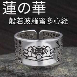 メンズ リング 般若波羅蜜多 フリーサイズ ブッダ 仏陀 シルバー 蓮(リング(指輪))