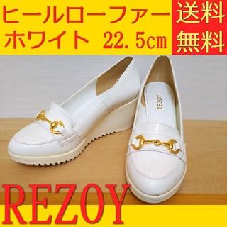 リゾイ(REZOY)のREZOYリゾイラバーソールローファー22.5cmホワイト(ローファー/革靴)
