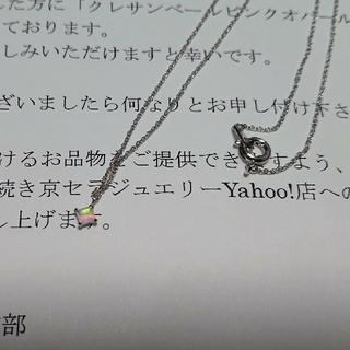 キョウセラ(京セラ)の即日発送!新品未使用 ピンクオパール ネックレス クレサンベール(ネックレス)