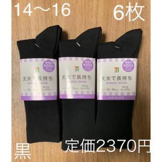 プレミアム キッズ ジュニア 靴下 6枚 新品未使用 14〜16 黒 ☆
