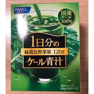 FANCL - ファンケル青汁30本