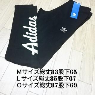 adidas - 新品 adidas レギンス BLACK