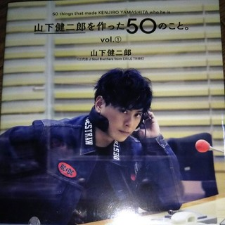 三代目 J Soul Brothers - 山下健二郎を作った50のこと。