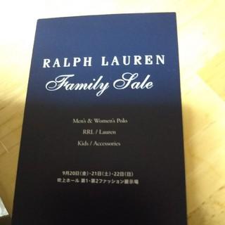 ポロラルフローレン(POLO RALPH LAUREN)のラルフローレン ファミリーセール 名古屋(ショッピング)