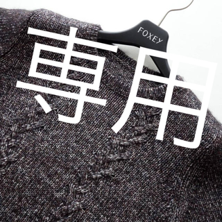 FOXEY - 7.7万■FOXEY■ 40 コンパクトリッチ シルクカシミヤ ニット トップス