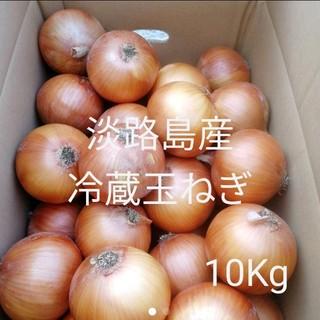 ★淡路島冷蔵玉ねぎ★Mサイズ10Kg