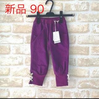 9B385L◎90cm 編み上げパンツ 紫 無地 ギャラッチ