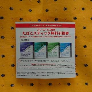 PloomTECH - プルーム・エス専用 たばこスティック無料引換券