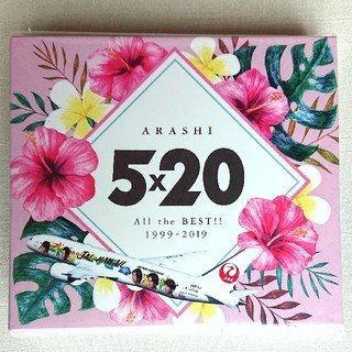 嵐 - 嵐 5×20 ALL the BEST!! 1999-2019 ハワイ便限定版