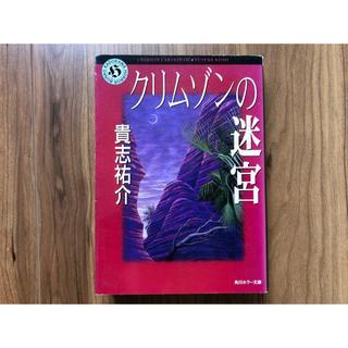 角川書店 - クリムゾンの迷宮