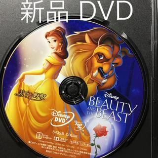 Disney - 新品DVD黒色ケース入り★美女と野獣★複数購入割引あり