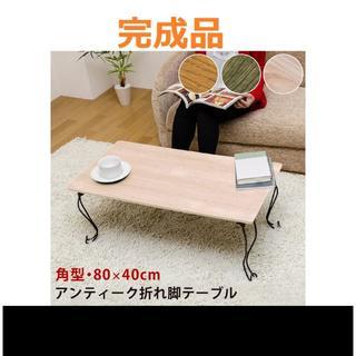 3色展開 アンティーク折れ脚テーブル 角型