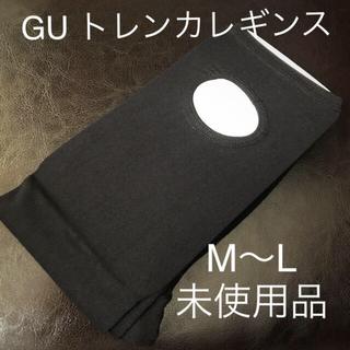 GU - GU  ジーユー  トレンカレギンス  未使用品