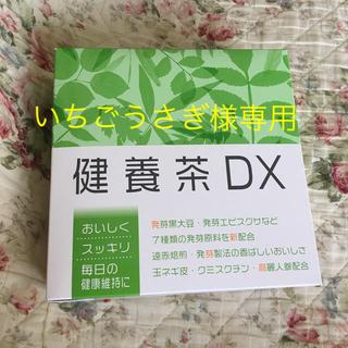 ナリスケショウヒン(ナリス化粧品)の健養茶  DX  30袋入✖️②箱分。(健康茶)