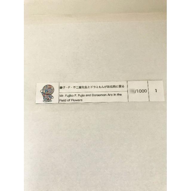 ポスター 藤子・F・不二雄先生とドラえもんがお花畑に居る エンタメ/ホビーのアニメグッズ(ポスター)の商品写真