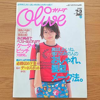 マガジンハウス - olive No.416