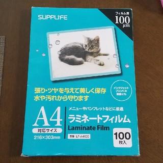 ラミネート フィルム A4サイズ 100枚(オフィス用品一般)
