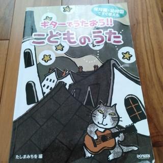 ギターでうたおう こどものうた(童謡/子どもの歌)