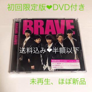 嵐 - 嵐 brave 初回限定 DVD付き