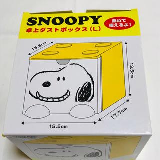 ピーナッツ(PEANUTS)のスヌーピー    収納ボックス(小物入れ)