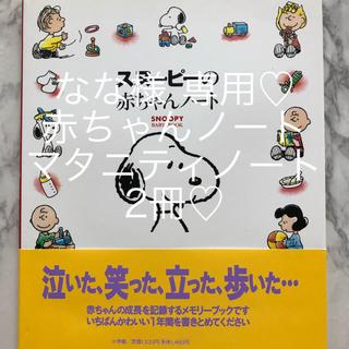 スヌーピー(SNOOPY)のスヌーピー 赤ちゃんノート♡赤ちゃん記録ノート(その他)