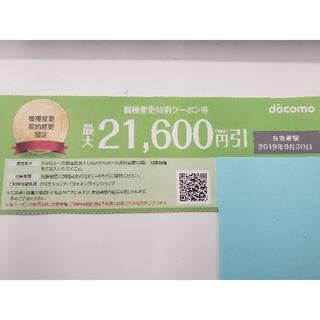 docomo(ドコモ)機種変更クーポン(機種変・機変) 20000円(その他)