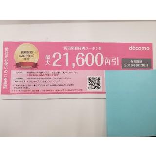 docomo(ドコモ)新規契約クーポン(新規・MNP) 20000円(その他)