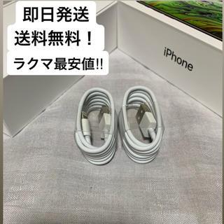 Apple - 最安値!iPhone純正品質ライトニングケーブル1m×2本