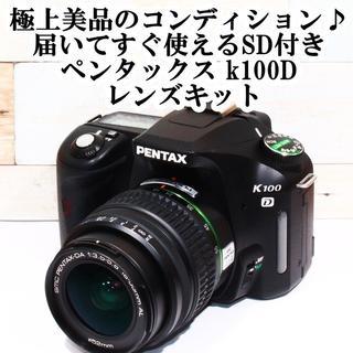 ★極上美品&届いてすぐ使えるSD付★ペンタックス k100D レンズキット