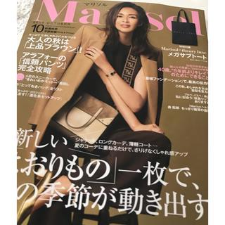 集英社 - Marisol マリソル 2019年 10月号  最新 雑誌
