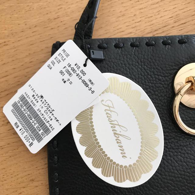 IENA SLOBE(イエナスローブ)の新品❗️HASHIBAMI ステッチショルダーバッグ レディースのバッグ(ショルダーバッグ)の商品写真