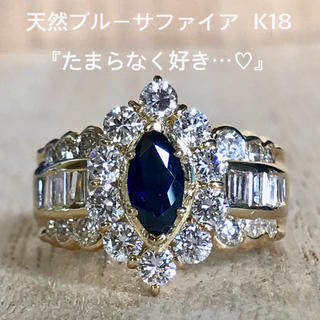 天然 サファイア ダイヤ リング 『たまらなく好き…♡』 K18
