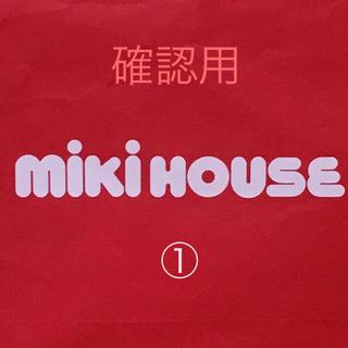 ミキハウス(mikihouse)の確認用    (スニーカー)