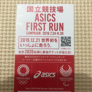 アシックス(asics)の国立競技場 ASICS FIRST RUN キャンペーン ☺︎ 応募券(その他)
