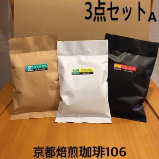 ①焙煎豆  3種セット(各100g)   ✤ご購入後に焙煎(コーヒー)