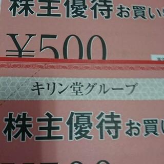 キリン堂 株主優待1000円(ショッピング)