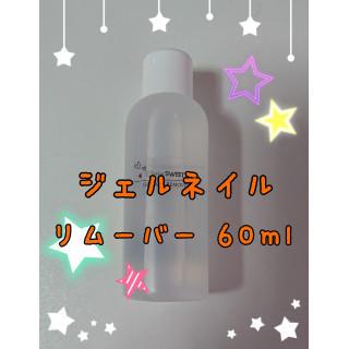 【安心の日本製】リムーバー60ml!ジェルネイル クリアジェル ネイル用品(除光液)