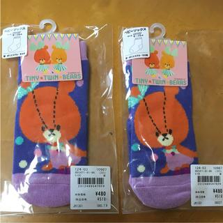 【新品☺︎】 TINY TWIN BEARS 靴下9〜15㎝ 2足セット
